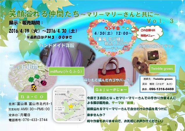2016.04マリーマリーチラシ改