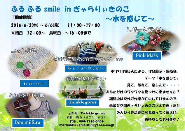 2016.05金沢展示会チラシ