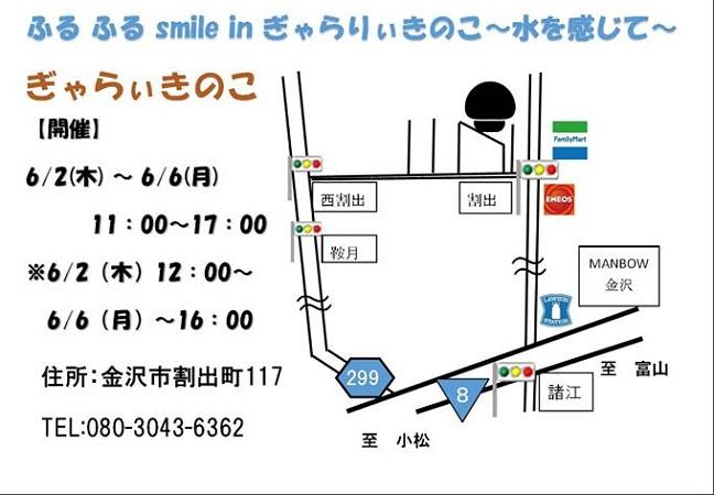 2016.05きのこ地図