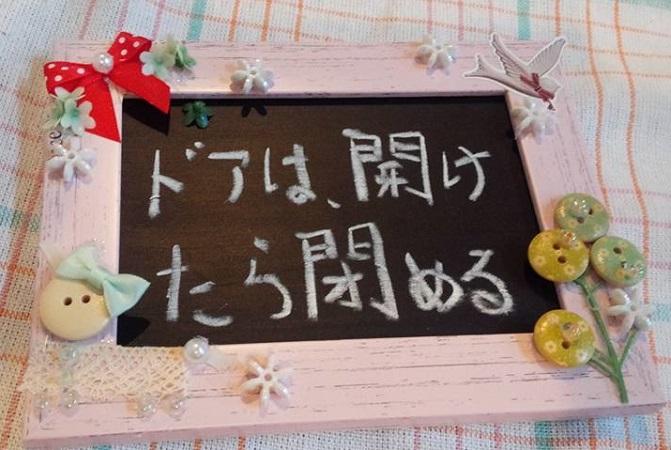 2016.08黒板デコ4