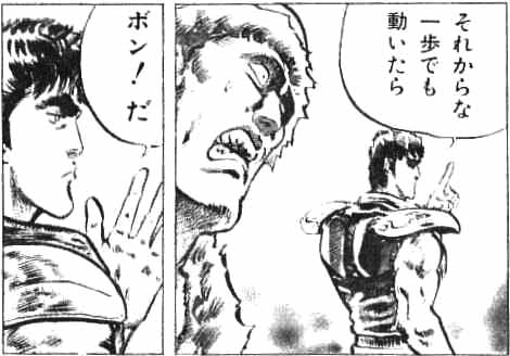 hokuto_bon.jpg