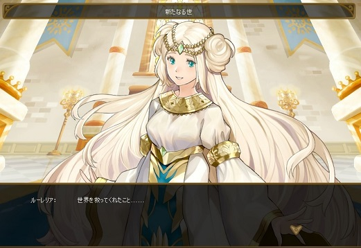 ルーレリア姫