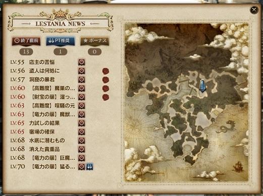 魔赤島2期目4種類クリア