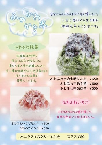 70129珈琲元年 清須店1605夏-2