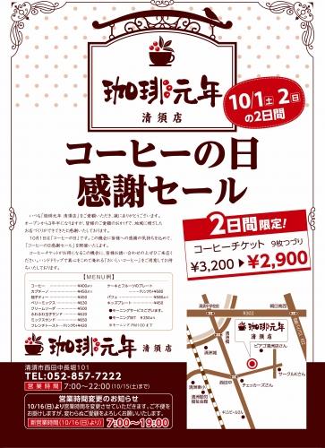 珈琲元年チケット感謝セール_2016_B4_2c