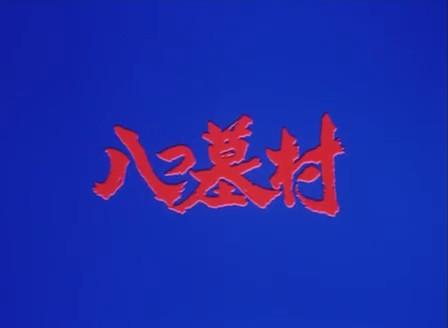 yatsuhakamuraop.jpg