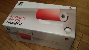 ウチフィット キッチンペーパーハンガーホルダー レビュー外箱表面画像