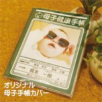 オリジナル母子手帳カバー製作の写真入り