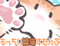 もっちり縞猫バナー