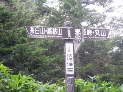 大石峠160825