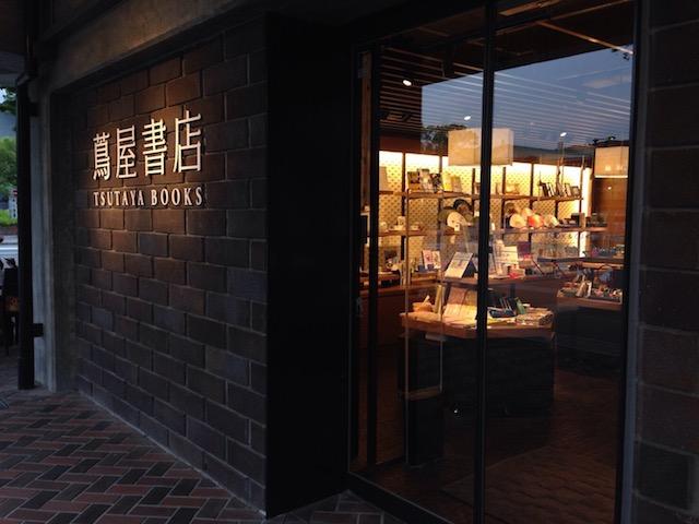 京都 蔦屋書店