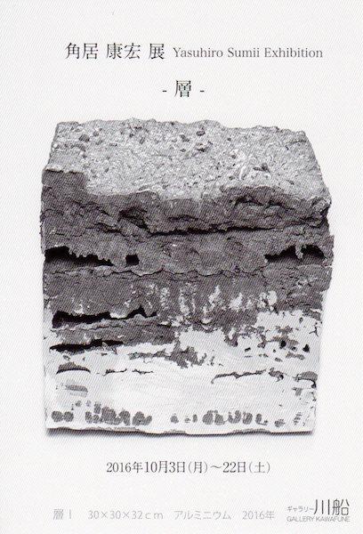 個展 ギャラリー川船 表001