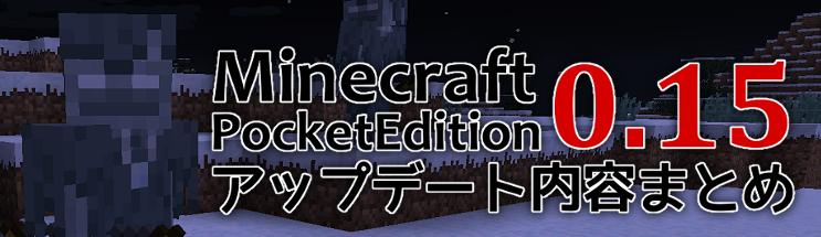 Pocket Edition 0.15.0 アップデート内容まとめ