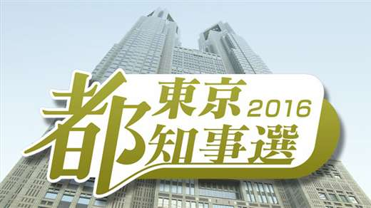 tokyotochijisen2016.jpg