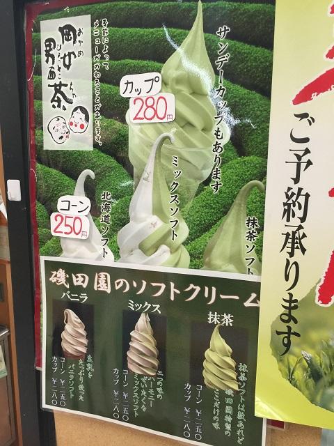 お茶の磯田園 ソフトクリームメニュー