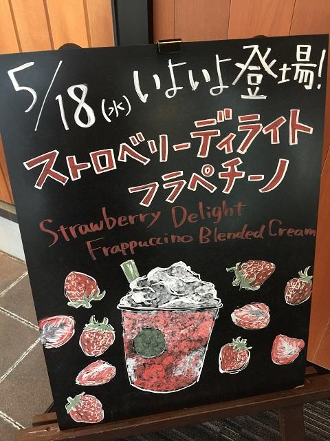 スターバックスコーヒージャパン ストロベリーディライトフラペチーノ