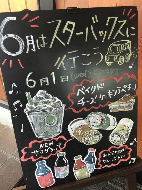 スターバックスコーヒージャパン 2016年6月