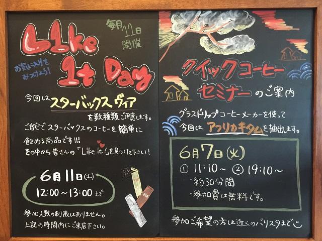 スターバックスコーヒージャパン L1ke 1st Day