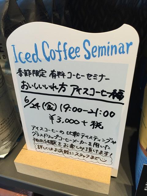 スターバックスコーヒージャパン 2016年6月 コーヒーセミナー