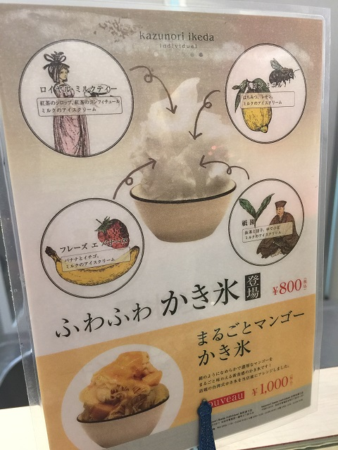 カズノリイケダ アンディヴィデュエル 南町通店 かき氷