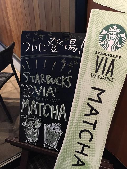 スターバックスコーヒージャパン 2016年6月新発売