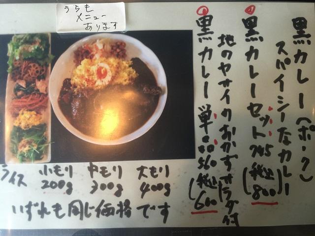 オニオン亭 黒カレー
