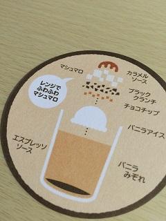 ウチカフェフラッペ S'MORE (マシュマロ&チョコ)3