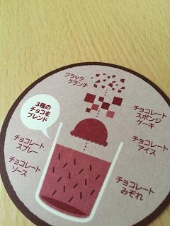 ウチカフェフラッペ チョコレートケーキ3