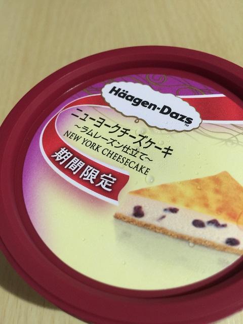 ハーゲンダッツ ニューヨークチーズケーキ ~ラムレーズン仕立て~