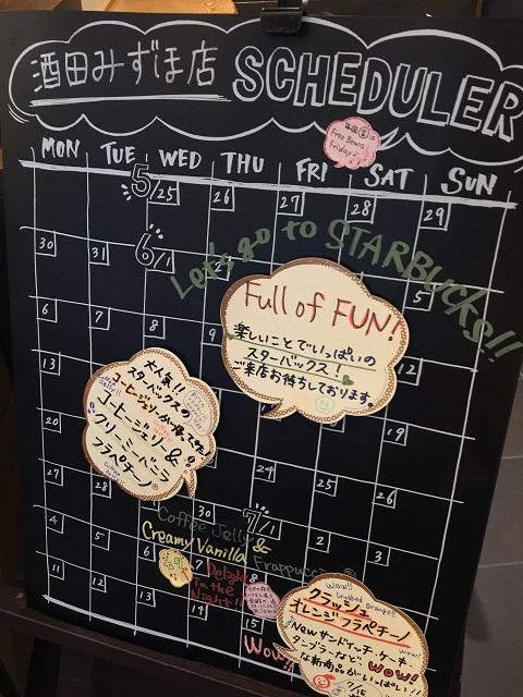 スターバックスコーヒージャパン 2016年7月カレンダー