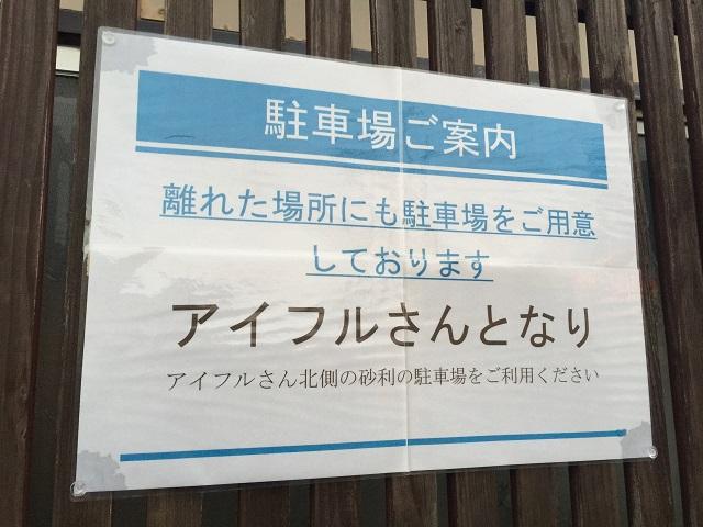 和み家 駐車場