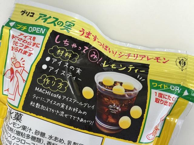 アイスの実 シチリアレモン2