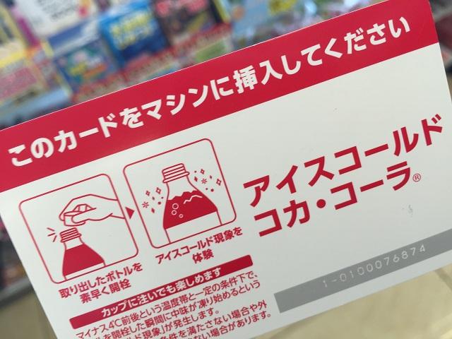 アイスコールド コカコーラ カード