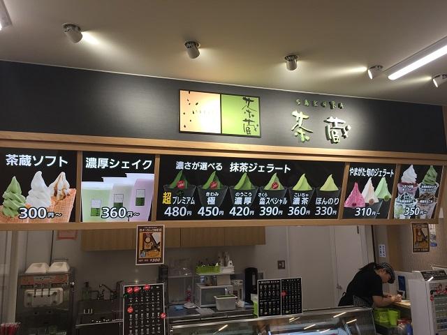 さくらカフェ 表蔵王店