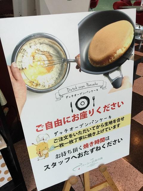 パーラー白糸の滝 ダッチオーブンパンケーキ1