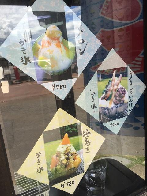 Zupperia 荘内藩しるけっちぁーの しるけっちゃーのかき氷2