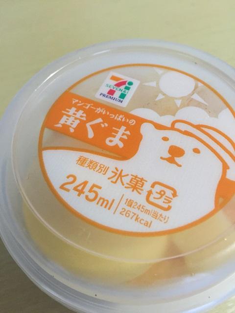 セブンプレミアム マンゴーがいっぱいの黄ぐま1
