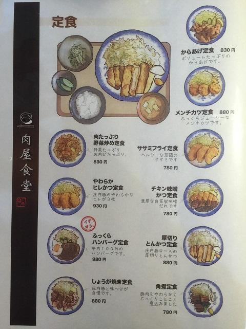 肉屋食堂 メニュー1
