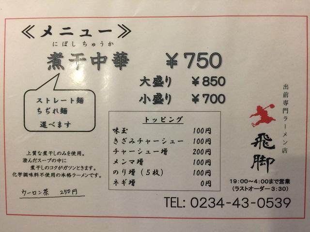 出前専門ラーメン店 飛脚 メニュー