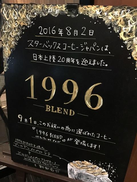 スターバックスコーヒージャパン 20周年2