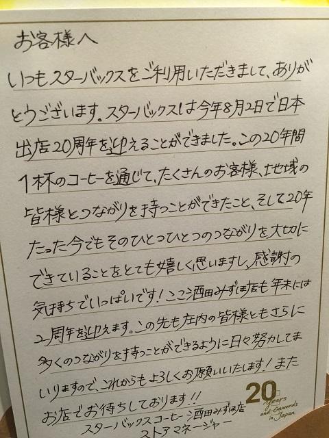 スターバックスコーヒージャパン 20周年1
