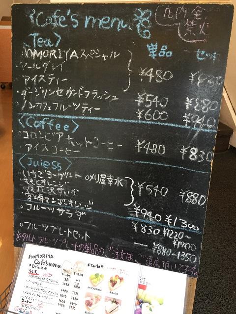 青森屋 カフェメニュー