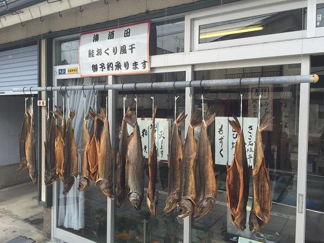 齋藤鮮魚店