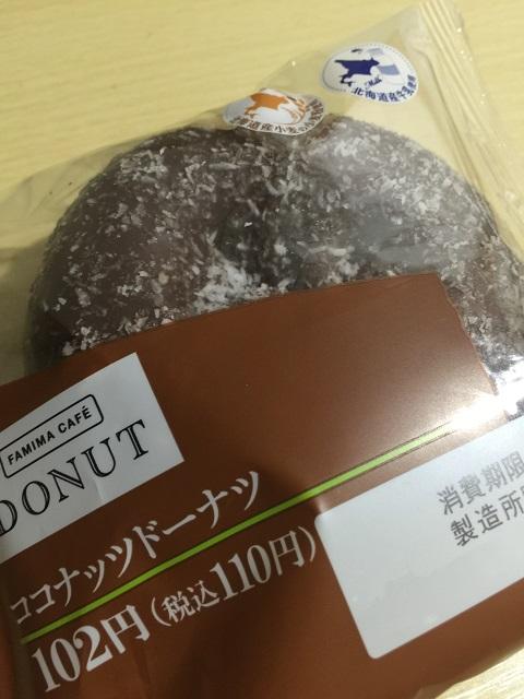 ファミマカフェドーナツ ココナッツドーナツ