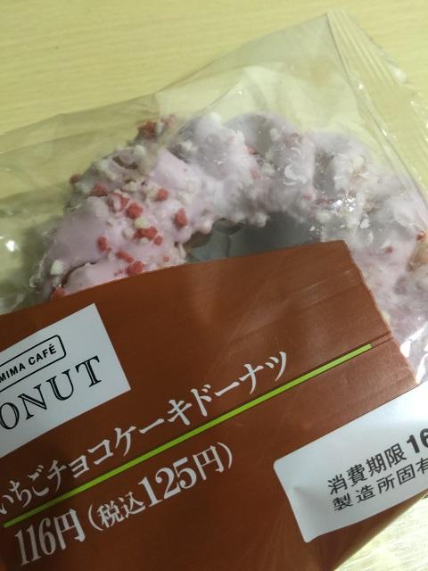 ファミマカフェドーナツ いちごチョコケーキドーナツ