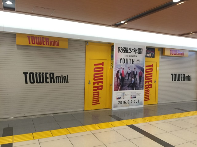 TOWERmini 東京駅八重洲口店