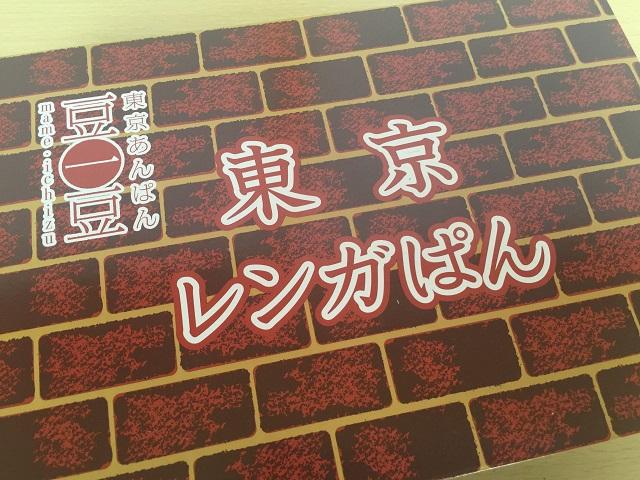 東京あんぱん 豆一豆 東京レンガぱん1