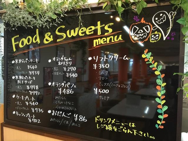 カフェ デ オラ フード スイーツメニュー