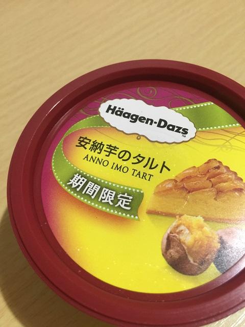 ハーゲンダッツ 安納芋のタルト1