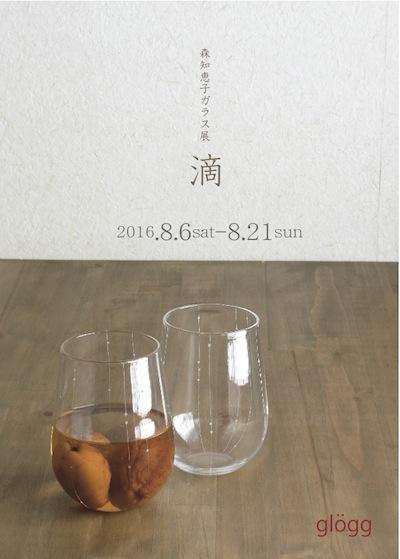 森知恵子ガラス展滴DM